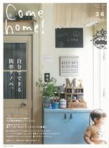 5.20_comehome_hyoushi