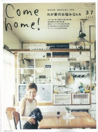 8.20_Comehome!_hyoushi