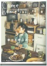 11.20_Comehome!_hyoushi
