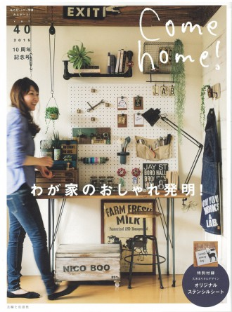 5.20Comehome!_表紙
