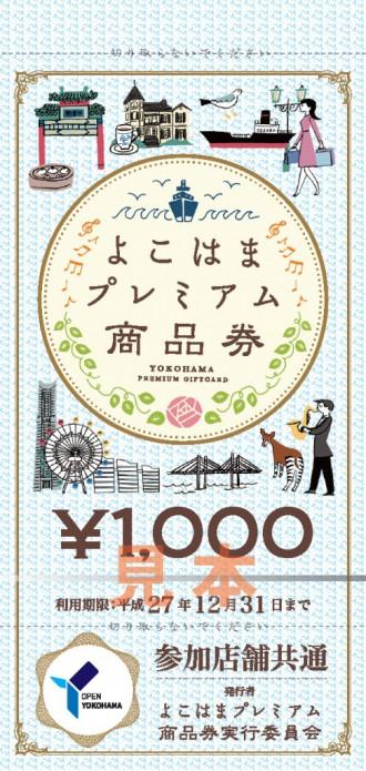 よこはまプレミアム商品券(1000円券)