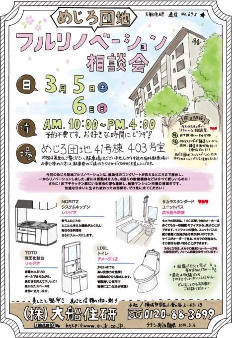 2016.3.5めじろ_ページ_1