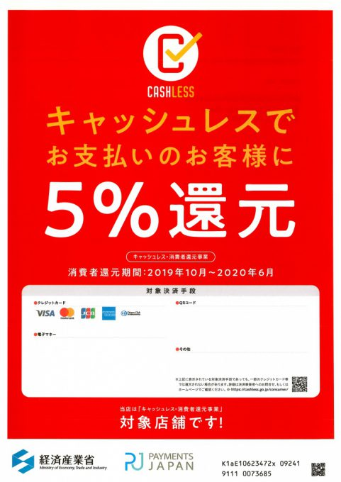 大船住研は「キャッシュレス・消費者還元事業」5%対象店舗です!